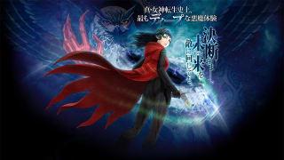 Shin Megami Tensei: Deep Strange Journey - Announcement Trailer (JP)